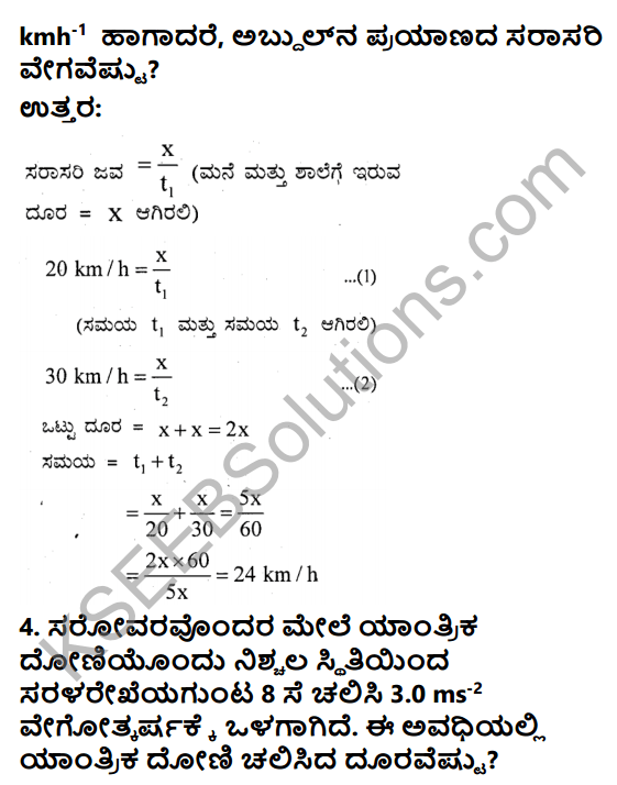KSEEB Solutions for Class 9 Science Chapter 8 Chalane 15