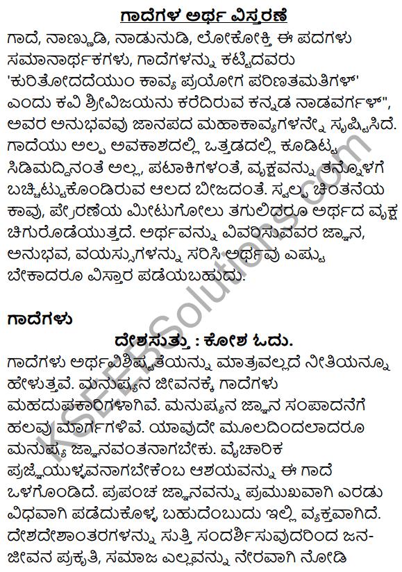 Nudi Kannada Text Book Class 10 Rachana Bhaga Gadegalu Artha Vistarane 1
