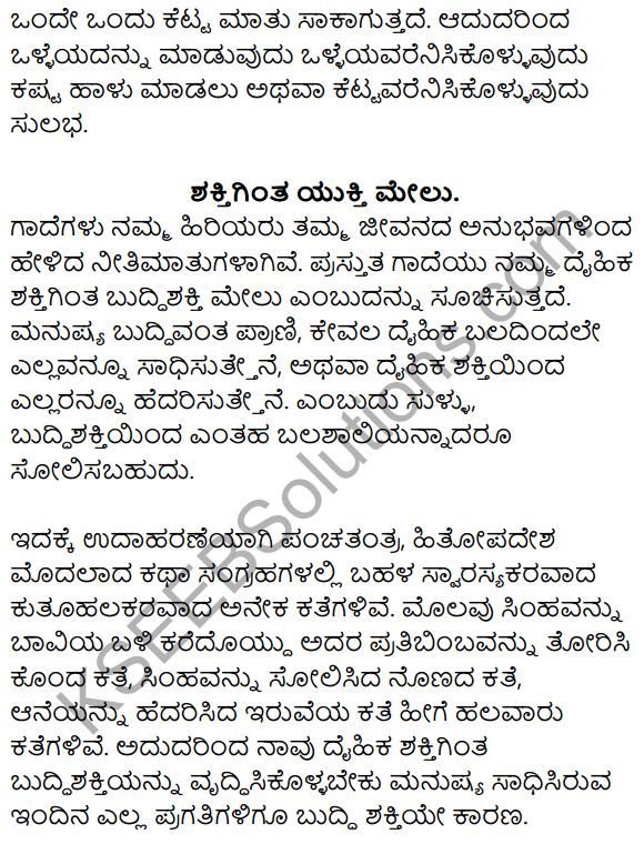 Nudi Kannada Text Book Class 10 Rachana Bhaga Gadegalu Artha Vistarane 4