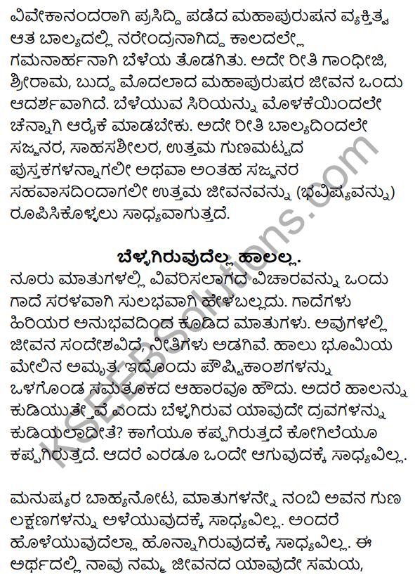 Nudi Kannada Text Book Class 10 Rachana Bhaga Gadegalu Artha Vistarane 7