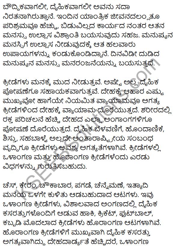 Nudi Kannada Text Book Class 10 Rachana Bhaga Prabandha Lekhana 2