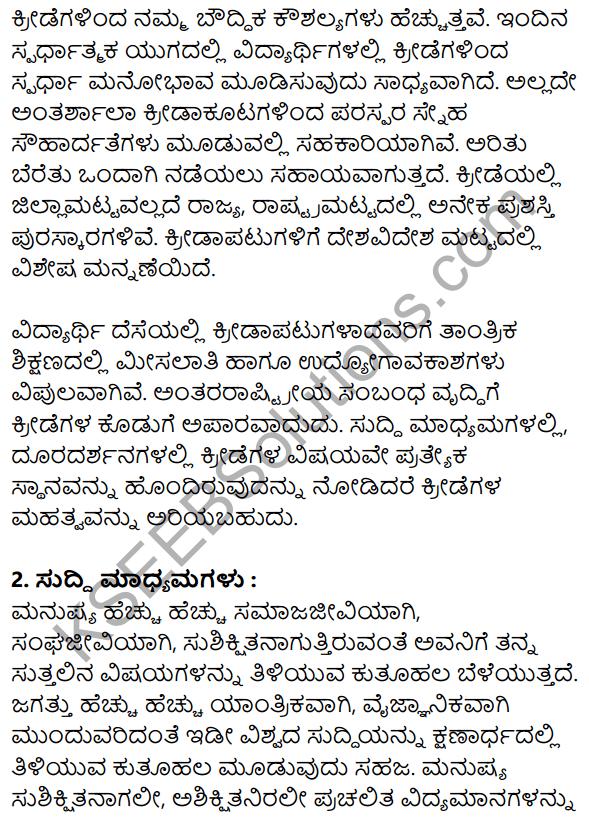 Nudi Kannada Text Book Class 10 Rachana Bhaga Prabandha Lekhana 3