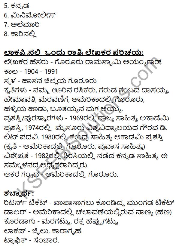 Nudi Kannada Text Book Class 10 Solutions Chapter 1 Lakappinalli Ondu Ratri 23