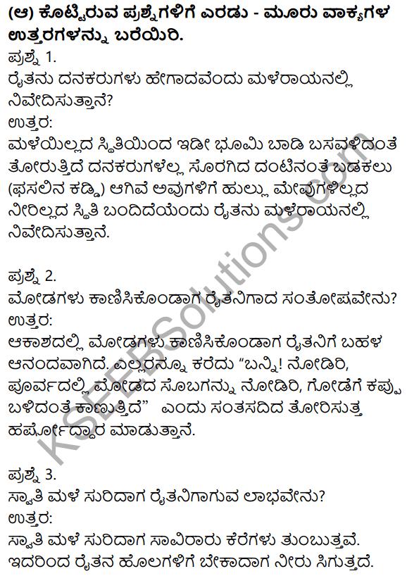 Nudi Kannada Text Book Class 10 Solutions Chapter 12 Janapada Geete 2