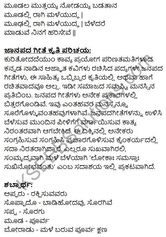 Nudi Kannada Text Book Class 10 Solutions Chapter 12 Janapada Geete 7