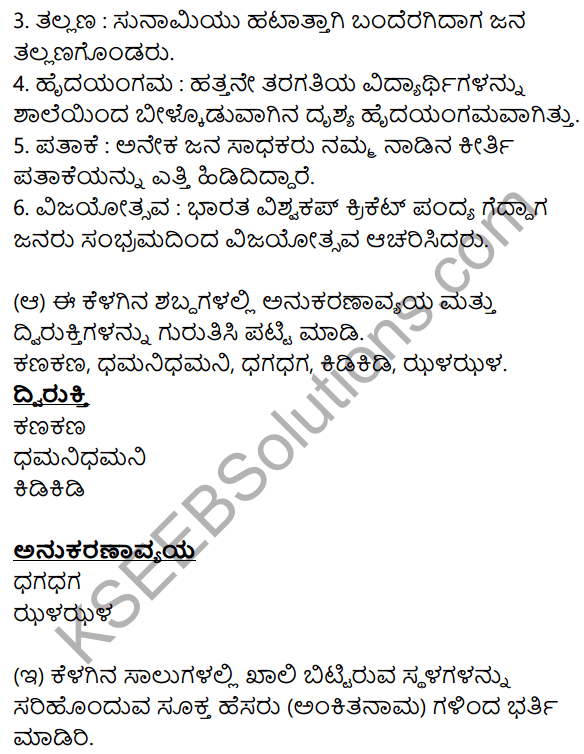 Nudi Kannada Text Book Class 10 Solutions Chapter 9 Karnatakada Veera Vanitheyaru 10