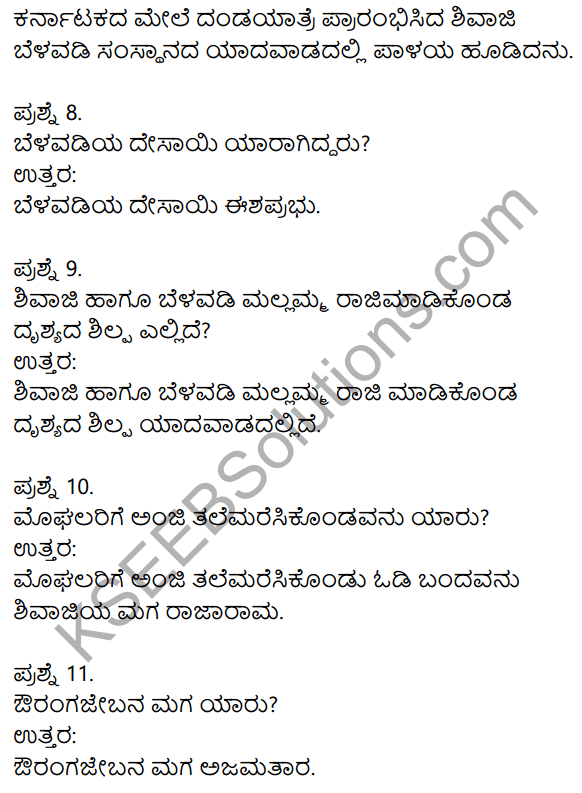 Nudi Kannada Text Book Class 10 Solutions Chapter 9 Karnatakada Veera Vanitheyaru 24