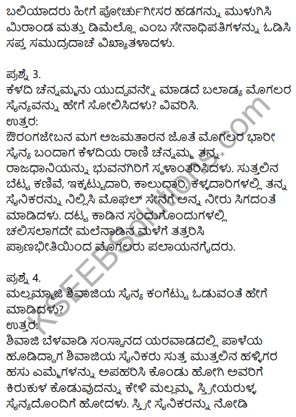 Nudi Kannada Text Book Class 10 Solutions Chapter 9 Karnatakada Veera Vanitheyaru 8