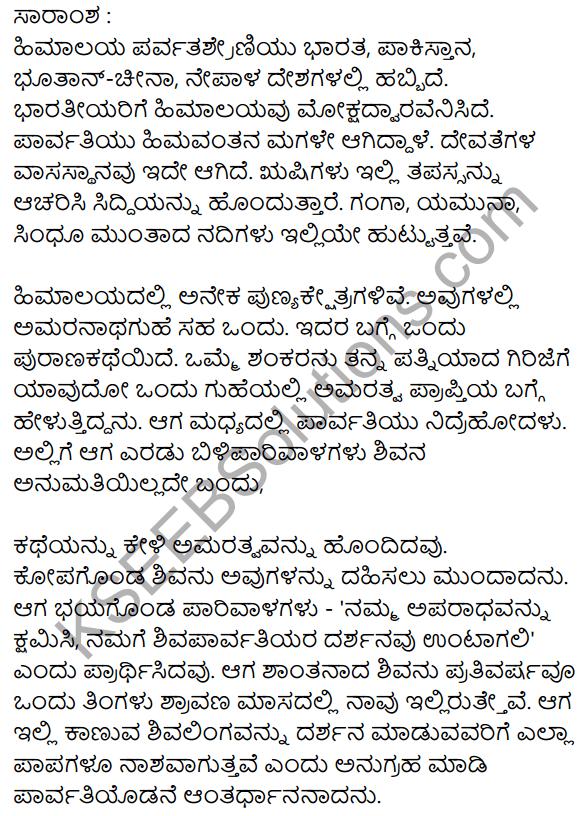 नगाधिराजः Summary in Kannada 1