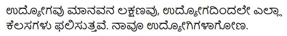 KSEEB Class 10 Sanskrit अनुवादः II Q3