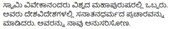 KSEEB Class 10 Sanskrit अनुवादः II Q4