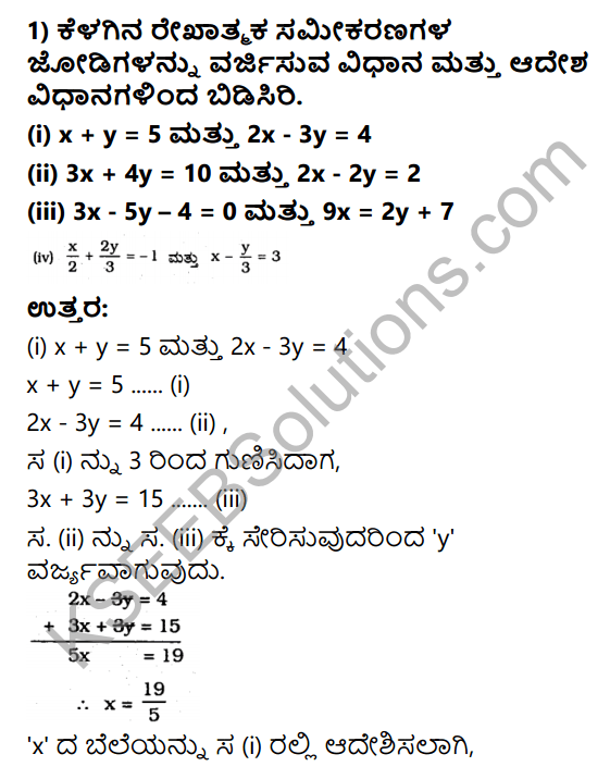 KSEEB Solutions for Class 10 Maths Chapter 3 Pair of Linear Equations in Two Variables Ex 3.4 in Kannada 1