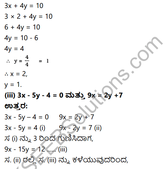 KSEEB Solutions for Class 10 Maths Chapter 3 Pair of Linear Equations in Two Variables Ex 3.4 in Kannada 3