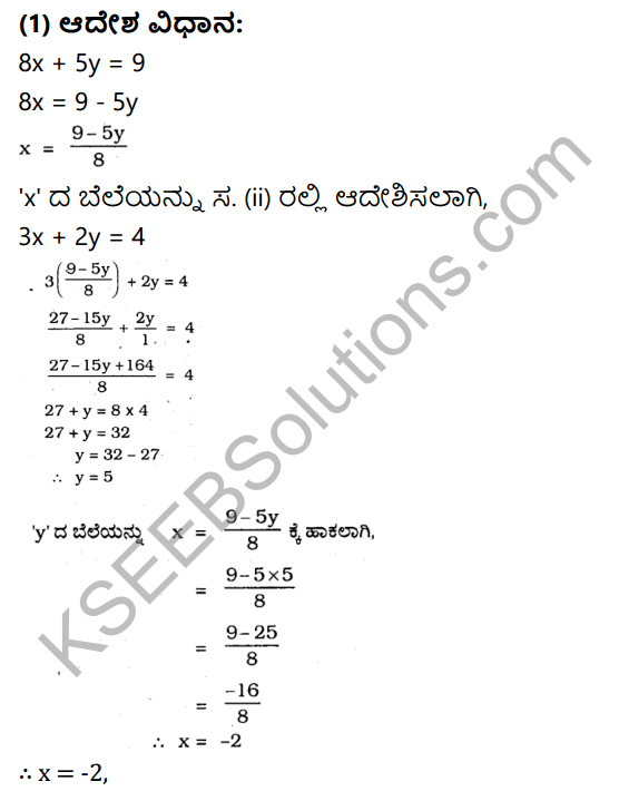 KSEEB Solutions for Class 10 Maths Chapter 3 Pair of Linear Equations in Two Variables Ex 3.5 in Kannada 10