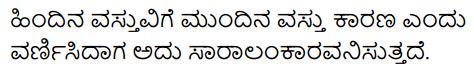 KSEEB Solutions for Class 10 Sanskrit नंदिनी Chapter 15 अलङ्कारः 5