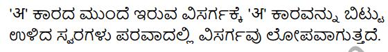 KSEEB Solutions for Class 10 Sanskrit नंदिनी Chapter 3 विसर्गसन्धिः 6
