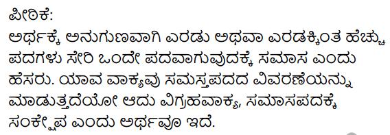KSEEB Solutions for Class 10 Sanskrit नंदिनी Chapter 6 समास 1