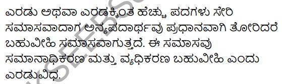 KSEEB Solutions for Class 10 Sanskrit नंदिनी Chapter 6 समास 4