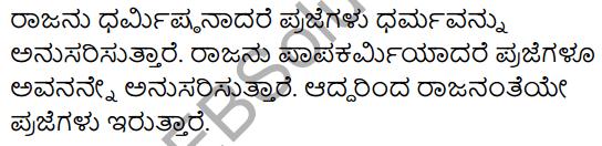 KSEEB Solutions for Class 10 Sanskrit नंदिनी Chapter 8 विवेकोदयः 5