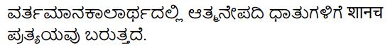 KSEEB Solutions for Class 10 Sanskrit नंदिनी Chapter 9 कृदन्तः 3