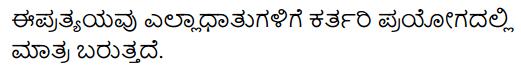 KSEEB Solutions for Class 10 Sanskrit नंदिनी Chapter 9 कृदन्तः 5