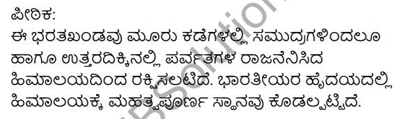 KSEEB Solutions for Class 10 Sanskrit पूरकपाठाः Chapter 3 नगाधिराजः 5