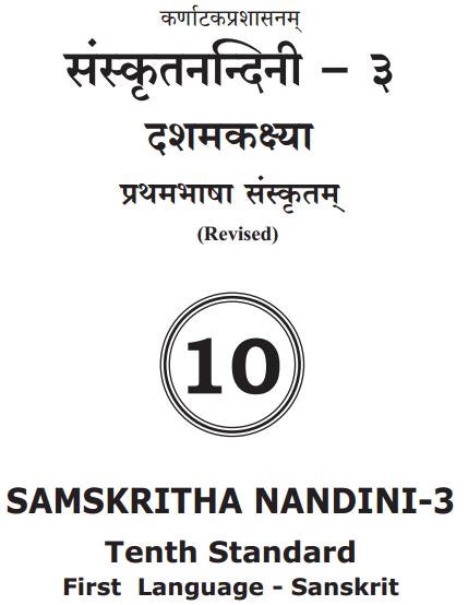 KSEEB Solutions for Class 10 Sanskrit 1st Language Gudie Notes Pdf Karnataka State Syllabus