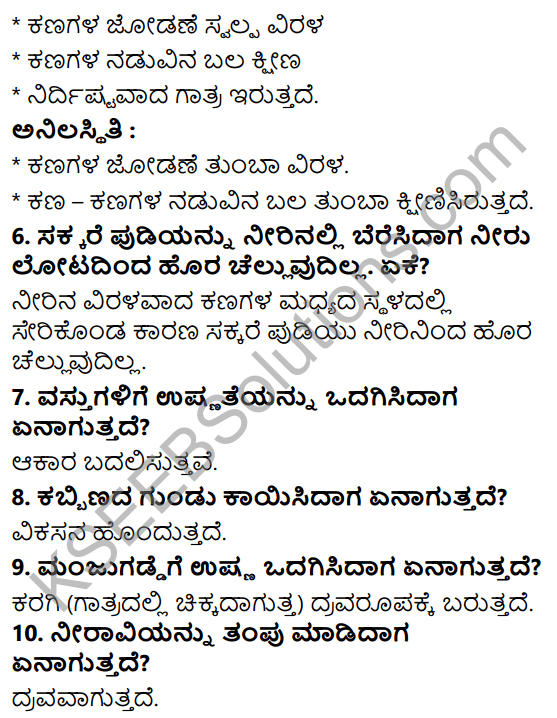 KSEEB Solutions for Class 5 EVS Chapter 11 Nature of Matter in Kannada 17