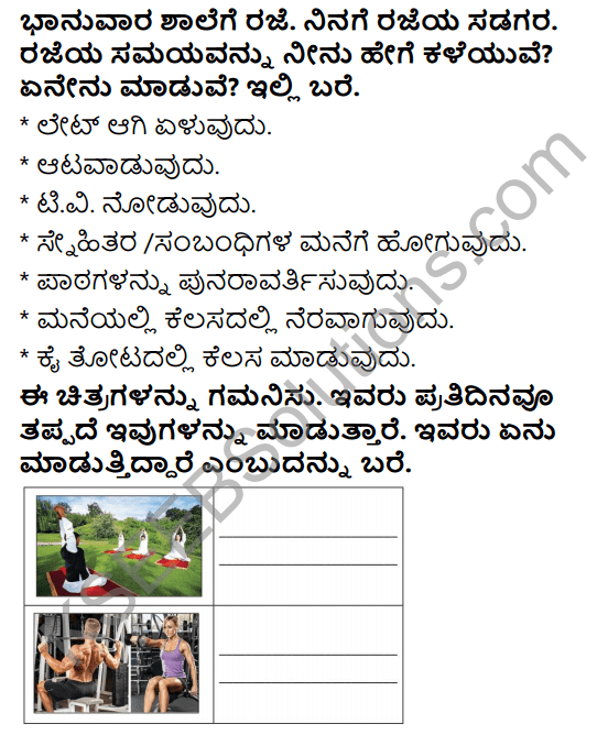 KSEEB Solutions for Class 5 EVS Chapter 4 Community Games in Kannada 1