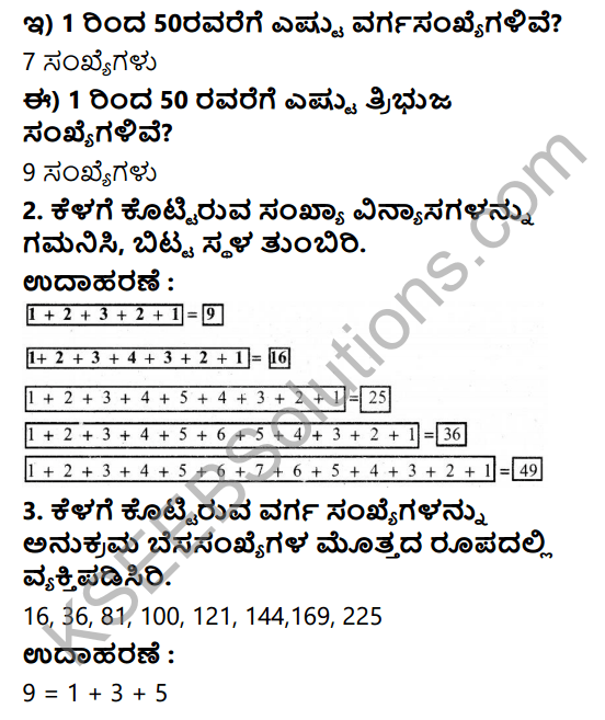 KSEEB Solutions for Class 5 Maths Chapter 10 Patterns in Kannada 2