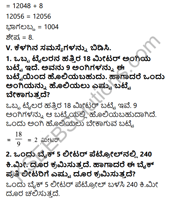 KSEEB Solutions for Class 5 Maths Chapter 2 Division in Kannada 12
