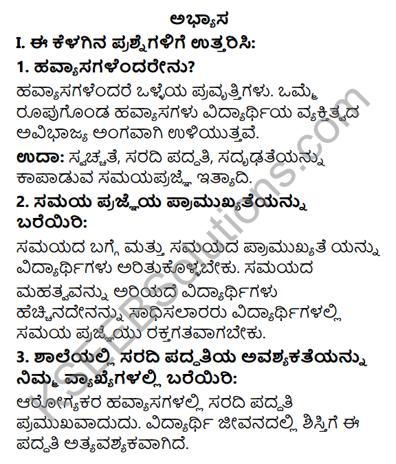 KSEEB Solutions for Class 7 Physical Education Chapter 11 Healthy Habits in Kannada 1