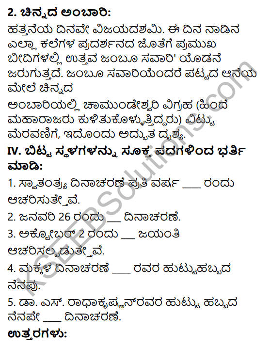 KSEEB Solutions for Class 7 Physical Education Chapter 13 Regional Festivals and National Festivals in Kannada 4
