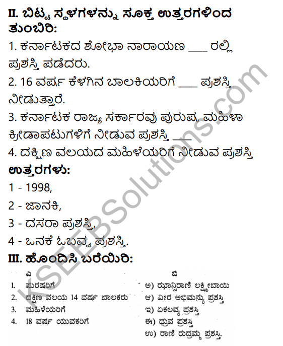 KSEEB Solutions for Class 7 Physical Education Chapter 3 Kho-kho in Kannada 4
