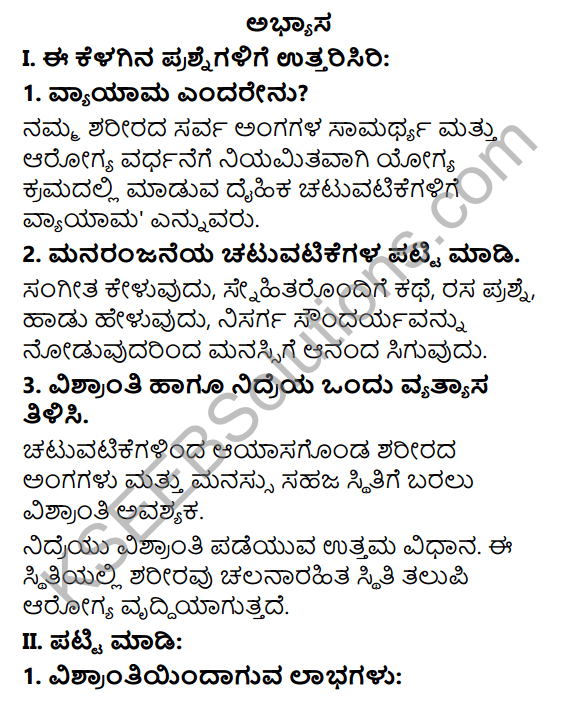KSEEB Solutions for Class 7 Physical Education Chapter 8 Health Education in Kannada 1