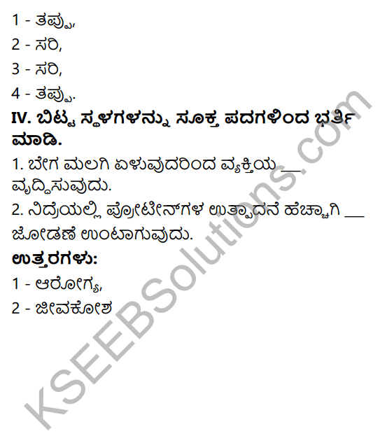 KSEEB Solutions for Class 7 Physical Education Chapter 8 Health Education in Kannada 4