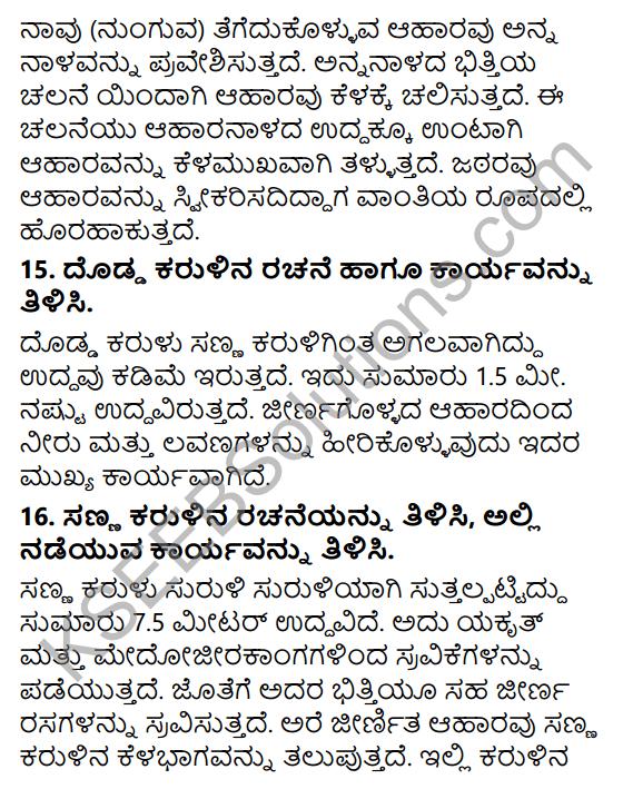 KSEEB Solutions for Class 7 Science Chapter 2 Pranigalalli Poshane 15