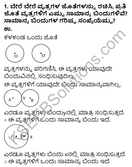 KSEEB Solutions for Class 9 Maths Chapter 12 Circles Ex 12.3 in Kannada 1