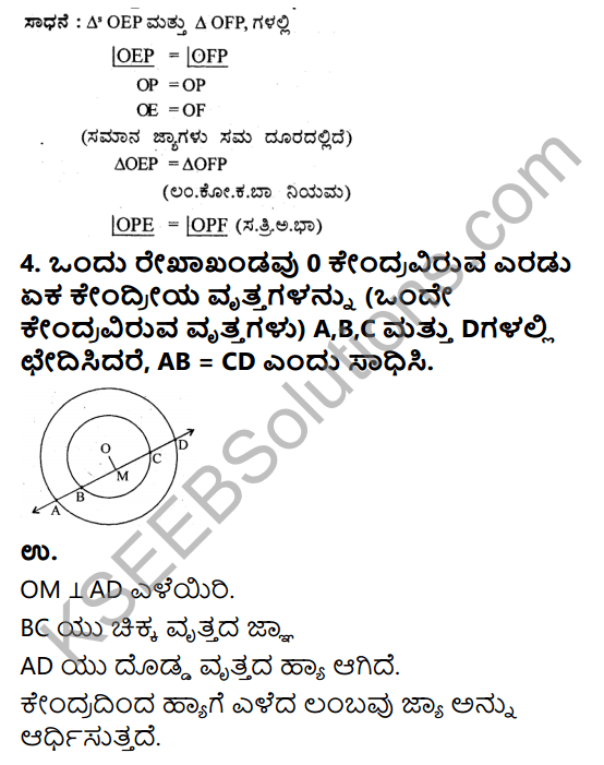 KSEEB Solutions for Class 9 Maths Chapter 12 Circles Ex 12.4 in Kannada 5