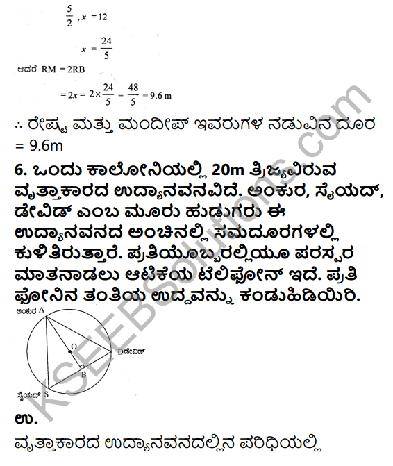 KSEEB Solutions for Class 9 Maths Chapter 12 Circles Ex 12.4 in Kannada 8