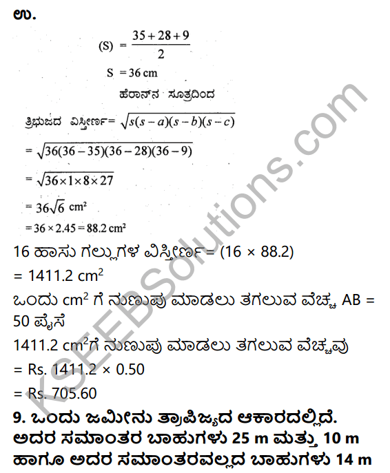 KSEEB Solutions for Class 9 Maths Chapter 8 Heron's Formula Ex 8.2 in Kannada 11