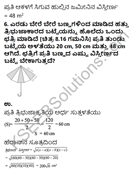 KSEEB Solutions for Class 9 Maths Chapter 8 Heron's Formula Ex 8.2 in Kannada 8