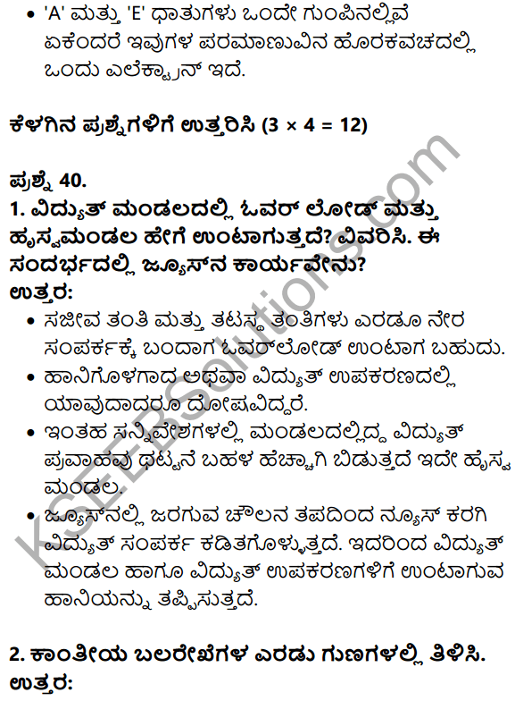 Karnataka SSLC Science Previous Year Question Paper March 2019 in kannada - 26