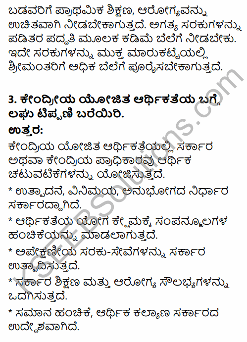 2nd PUC Economics Question Bank Chapter 1 Introduction to Micro Economics in Kannada 13