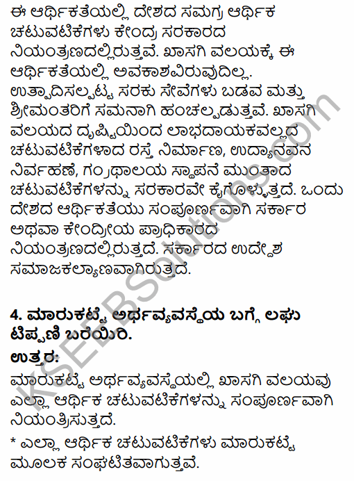 2nd PUC Economics Question Bank Chapter 1 Introduction to Micro Economics in Kannada 14
