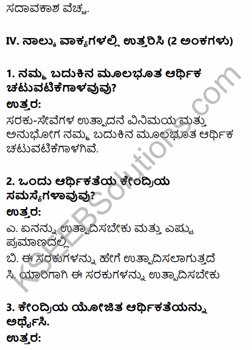 2nd PUC Economics Question Bank Chapter 1 Introduction to Micro Economics in Kannada 25