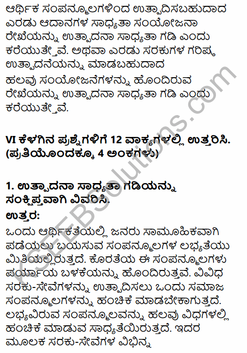 2nd PUC Economics Question Bank Chapter 1 Introduction to Micro Economics in Kannada 9