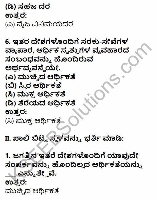 2nd PUC Economics Question Bank Chapter 12 Open Economy Macroeconomics in Kannada 27