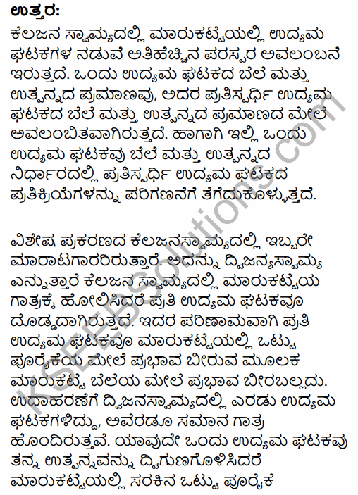 2nd PUC Economics Question Bank Chapter 6 Imperfect Competitive Markets (Non-Competitive Markets) in Kannada 22
