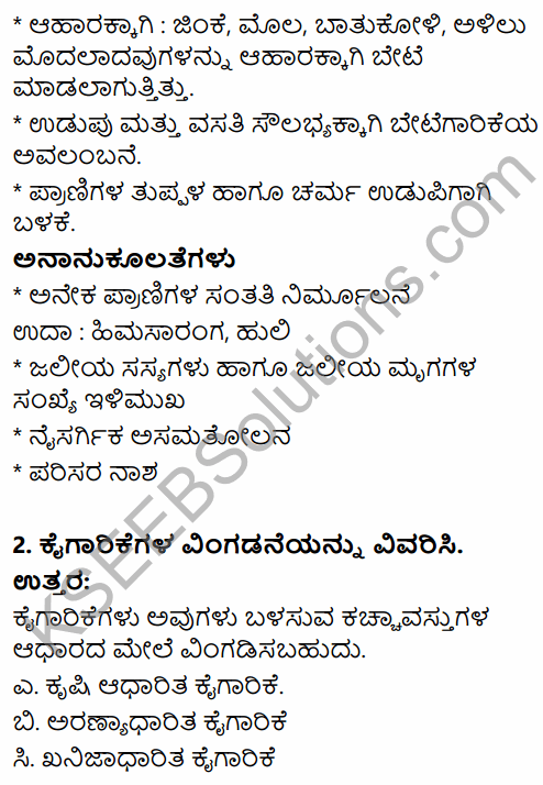 2nd PUC Geography Question Bank Chapter 3 Human Economic Activities in Kannada 22